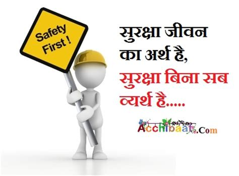 Road safety life safety essay in hindi
